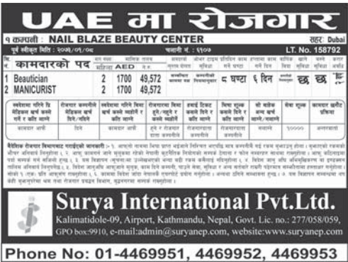 Jobs For Nepali In U.A.E. Salary -Rs.49,572/