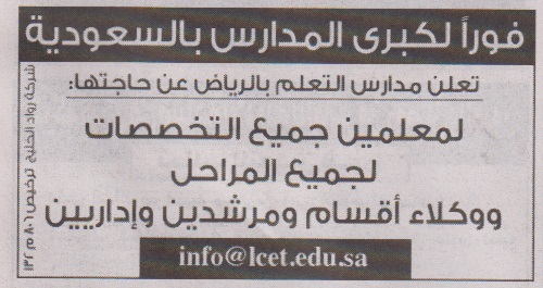 مطلوب مدرسين للعمل بالسعودية برواتب عالية من جريدة الجمهورية 1