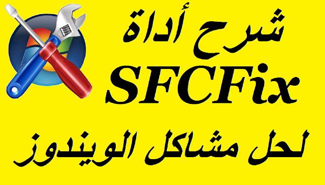 شرح أداة SFCFix لإصلاح وحل مشاكل نظام الويندوز