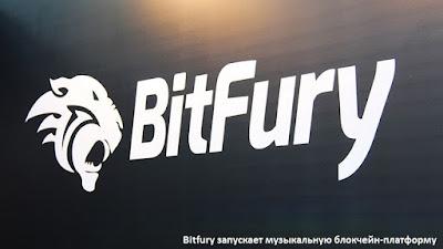 Bitfury запускает музыкальную блокчейн-платформу