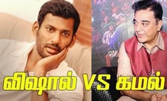 Vishal vs Kamal