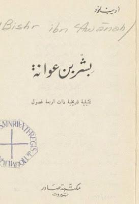 بشر بن عوانة - اديب لحود , pdf