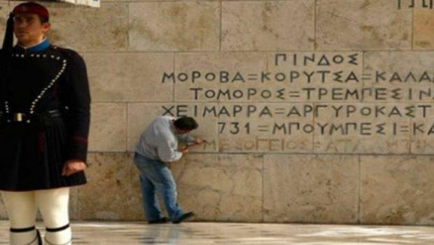 Δείτε τι σημαίνουν οι λέξεις:Αιγαίο-Ιόνιο-Μεσόγειος-Ατλαντικός που λαξεύτηκαν στο Μνημείο του Άγνωστου Στρατιώτη