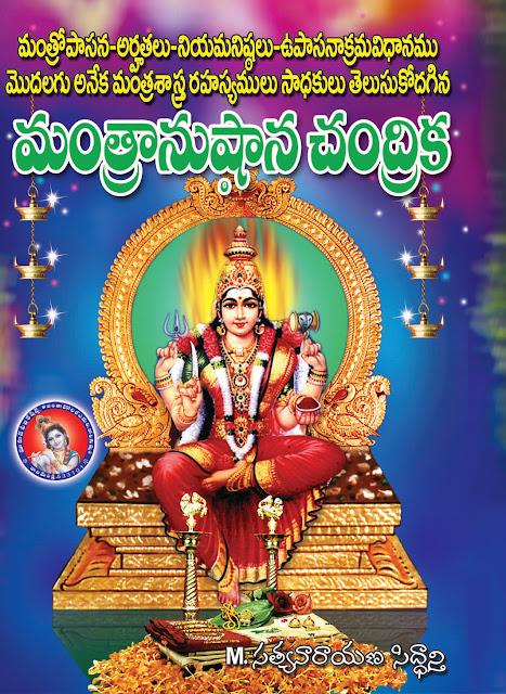మంత్రానుష్టాన చంద్రిక | Mantranushtana Chandrika | GRANTHANIDHI | MOHANPUBLICATIONS | bhaktipustakalu