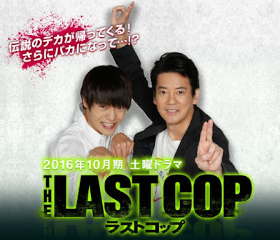 Sinopsis Drama Jepang Terbaru : The Last Cop (2016)