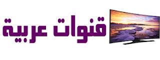قنوات عربية مباشرة