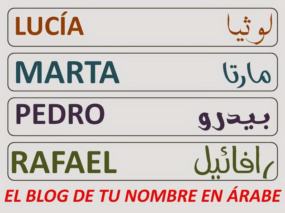 nombres en letras arabes Lucia Marta Pedro Rafael para tatuajes