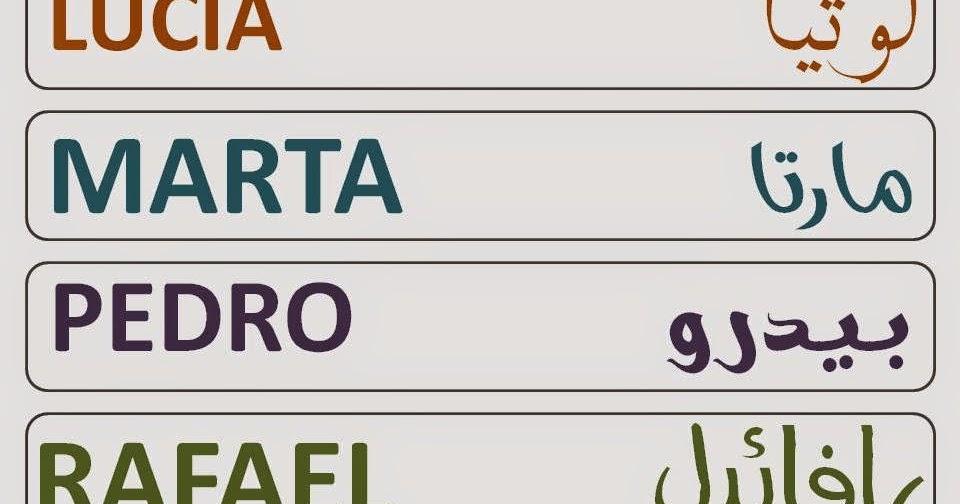 Tatuajes Con Nombres En Arabe pedro en arabe tatuaje - sfb