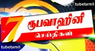 Rupavahini Tamil News 26-03-2017 – Sri Lanka Rupavahini Tv