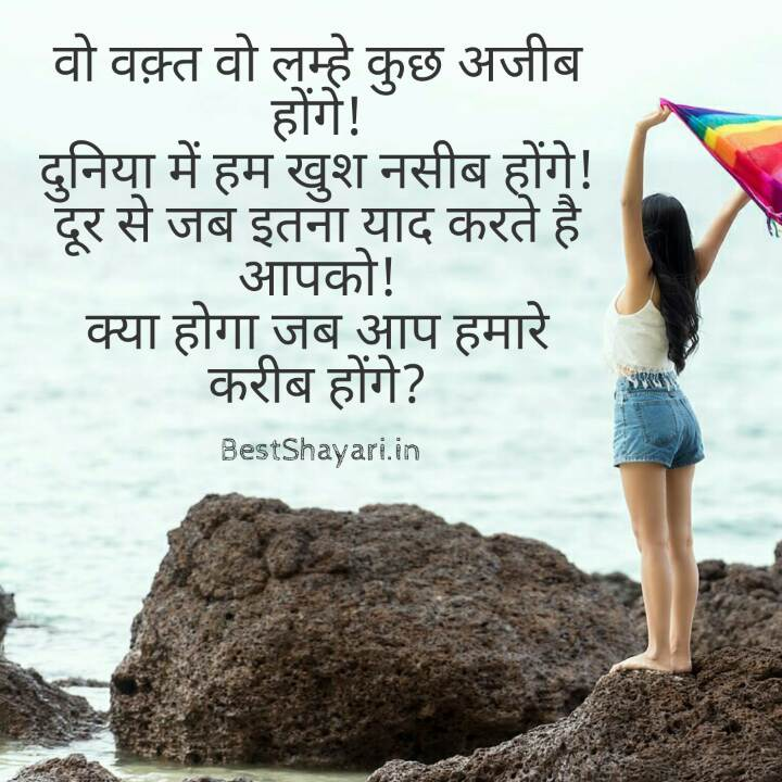 top shayari in love 25 free download images 2017 latest whatsapp