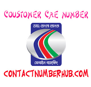 Dutch Bangla Bank Customer Care Number