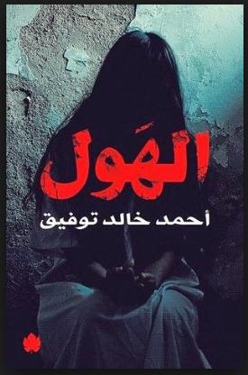 كتاب الهول - أحمد خالد توفيق
