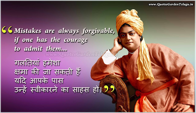 Best Thoughts of Swami Vivekananda in Hindi and English