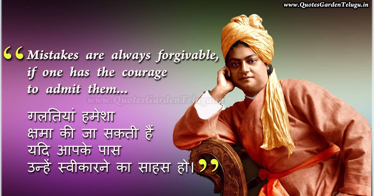 Feeling Alone In A Relationship Quotes Best Thoughts of Swami...