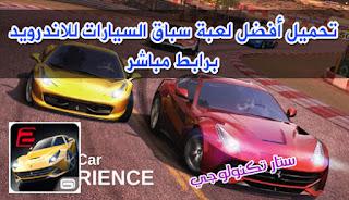 لعبة سباق السيارات للاندرويد برابط مباشر GT Racing 2