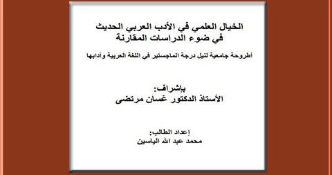 النقد العلمي pdf