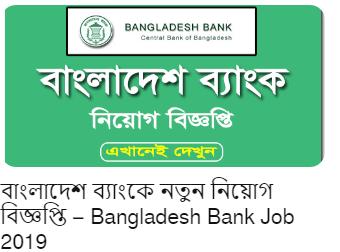বাংলাদেশ ব্যাংকে নতুন নিয়োগ বিজ্ঞপ্তি – Bangladesh Bank Job 2019