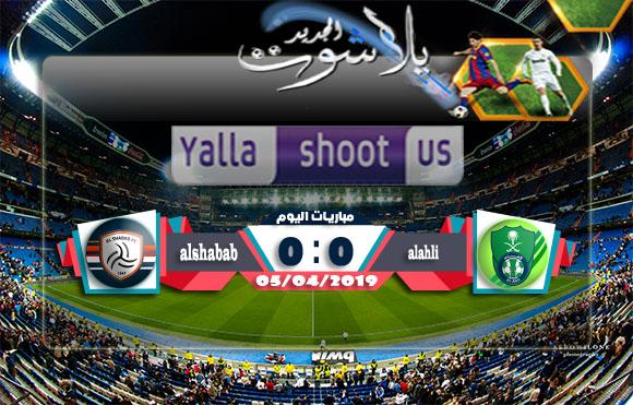 اهداف مباراة الاهلي والشباب اليوم 05-04-2019 الدوري السعودي
