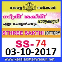 KERALA LOTTERY, kl result yesterday,lottery results, lotteries results, keralalotteries, kerala lottery, keralalotteryresult, kerala lottery result, kerala lottery result live,   kerala lottery results, kerala lottery today, kerala lottery result today, kerala lottery results today, today kerala lottery result, kerala lottery result 03-10-2017, Sthree   sakthi lottery results, kerala lottery result today Sthree sakthi, Sthree sakthi lottery result, kerala lottery result Sthree sakthi today, kerala lottery Sthree sakthi today   result, Sthree sakthi kerala lottery result, STHREE SAKTHI LOTTERY SS 74 RESULTS 03-10-2017, STHREE SAKTHI LOTTERY SS 74, live STHREE SAKTHI   LOTTERY SS-74, Sthree sakthi lottery, kerala lottery today result Sthree sakthi, STHREE SAKTHI LOTTERY SS-74, today Sthree sakthi lottery result, Sthree sakthi   lottery today result, Sthree sakthi lottery results today, today kerala lottery result Sthree sakthi, kerala lottery results today Sthree sakthi, Sthree sakthi lottery today,   today lottery result Sthree sakthi, Sthree sakthi lottery result today, kerala lottery result live, kerala lottery bumper result, kerala lottery result yesterday, kerala lottery   result today, kerala online lottery results, kerala lottery draw, kerala lottery results, kerala state lottery today, kerala lottare, keralalotteries com kerala lottery result,   lottery today, kerala lottery today draw result, kerala lottery online purchase, kerala lottery online buy, buy kerala lottery online pooja-bumper-result-2017-kerala-lottery-result-today