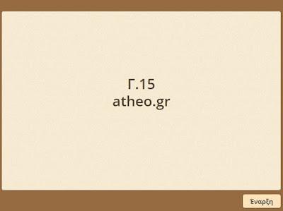 http://atheo.gr/yliko/ise/C.15.q/index.html