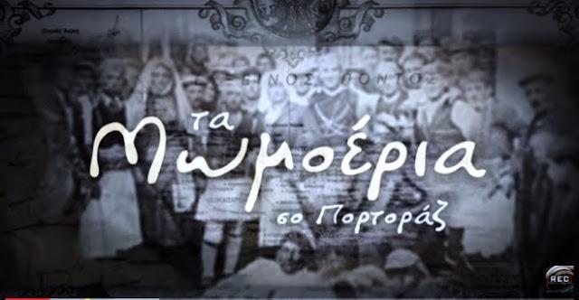 Το παραδοσιακό δρώμενο των Μωμόγερων αναβιώνει στο Πρωτοχώρι Κοζάνης