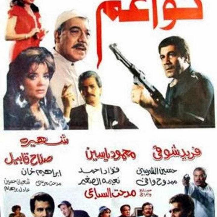 فيلم نواعم فريد شوقي شهيرة محمود ياسين 1988 بجودة عالية اونلاين مدونة إفلام عربية