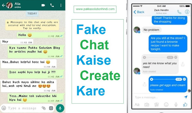 Whatsapp Facebook या Instagram पर Fake Chat कैसे बनाये - Make Prank