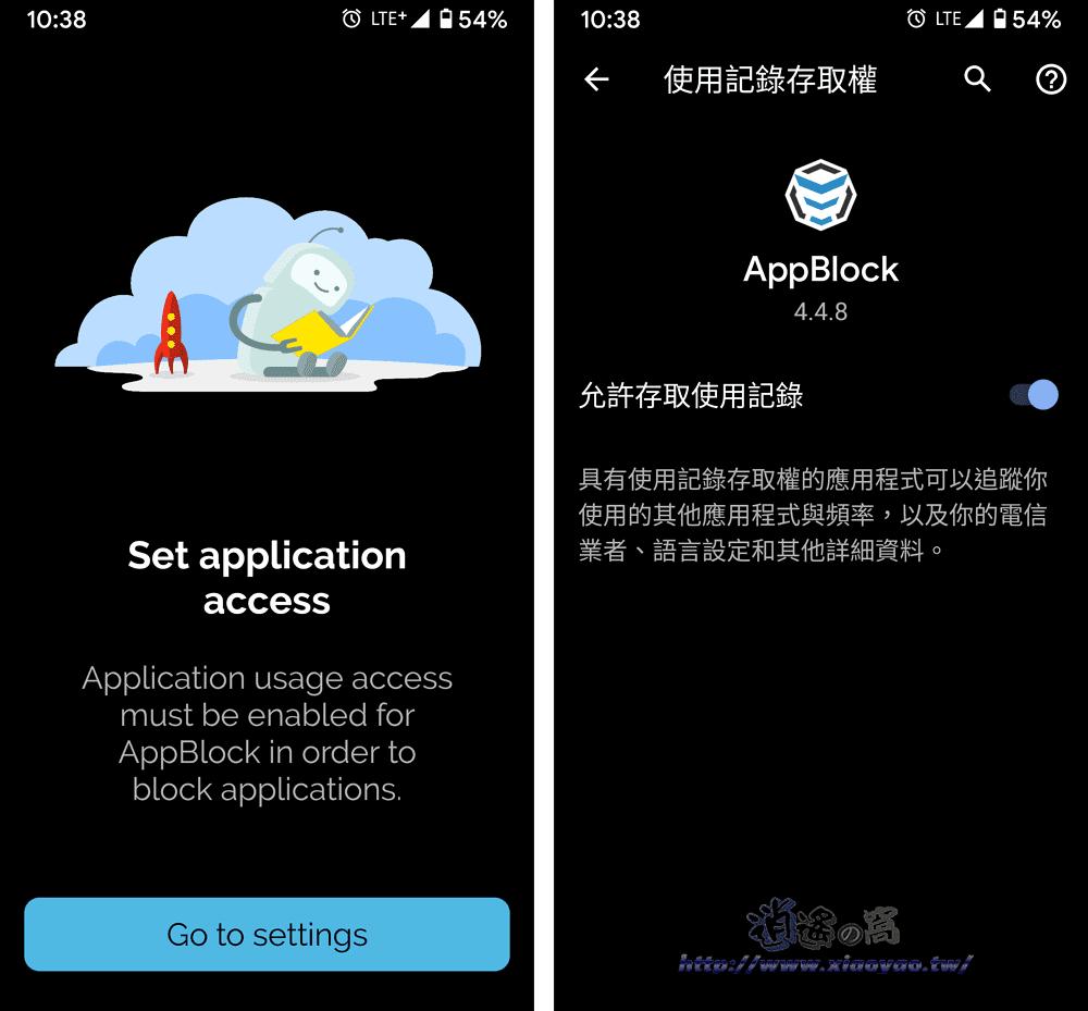 AppBlock 保持專注