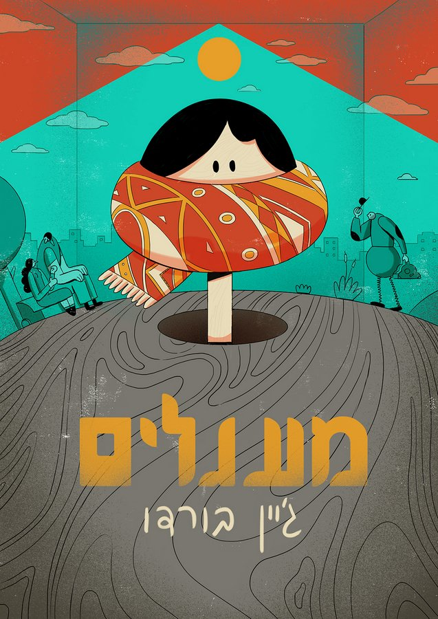 © Ovadia Benishu || Jane Bordeaux ג'יין בורדו | Ma'agalim - Director Uri Lotan