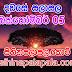 Lagna Palapala Ada Dawase  | ලග්න පලාපල | Sathiye Lagna Palapala 2020 | 2020-10-05