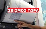Έκτακτο: Δυνατός σεισμός στη Μεσσηνία