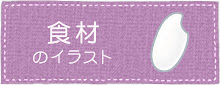 http://www.irasutoya.com/search/label/食材
