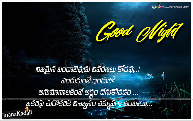 Telugu Subharaatri Greetings, Online good Night Scraps free download, Inspirational Good Night Wishes