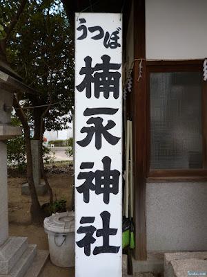 うつぼ楠永神社看板