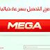 برنامج التحميل من موقع mega.nz بسرعة جنونية و مجانا