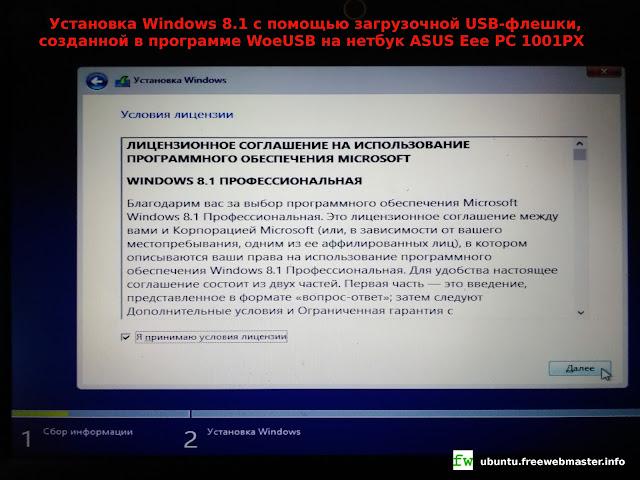 Установка Windows 8.1 с помощью загрузочной USB-флешки, созданной в программе WoeUSB на нетбук ASUS Eee PC 1001PX