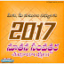 2017 Happy New Year Greetings Wishes Images నూతన సంవత్సర శుభాకాంక్షలు