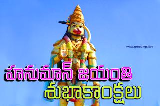Lord Sri Rama Bhakta Hanuman jayanthi Telugu Wishes