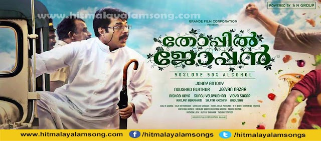 Thoppil Joppan Malayalam Movie Song Lyrics | Manamilla