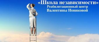 Школа независимости Новиковой
