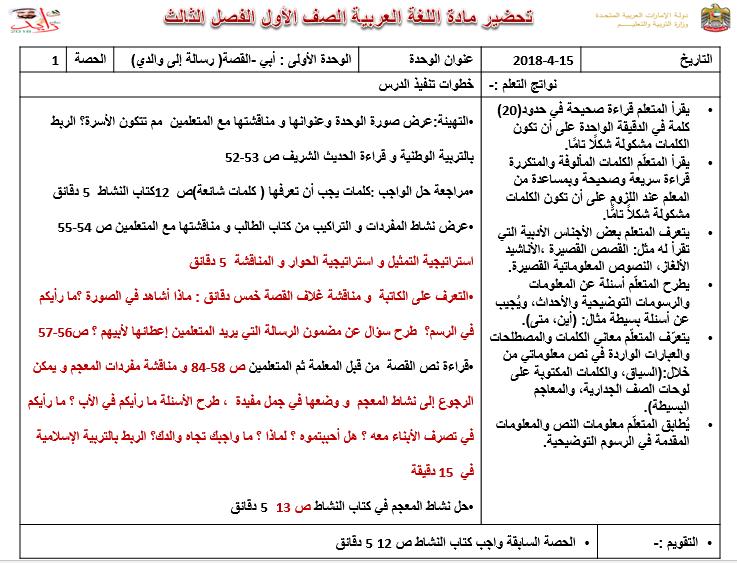تحضير دروس اللغة العربية للصف الاول الفصل الثالث 2017 2018