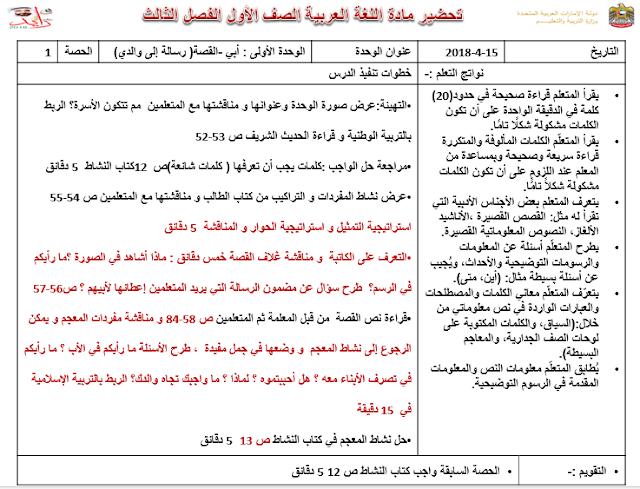 تحضير دروس اللغة العربية للصف الاول الفصل الثالث 2017-2018