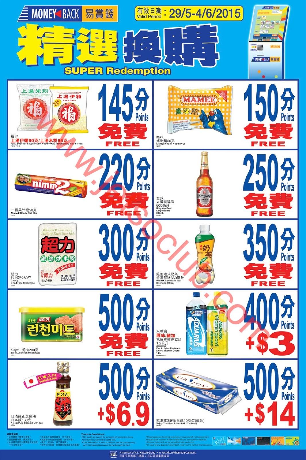 易賞錢:百佳超市 精選換購(至4/6) ( Jetso Club 著數俱樂部 )