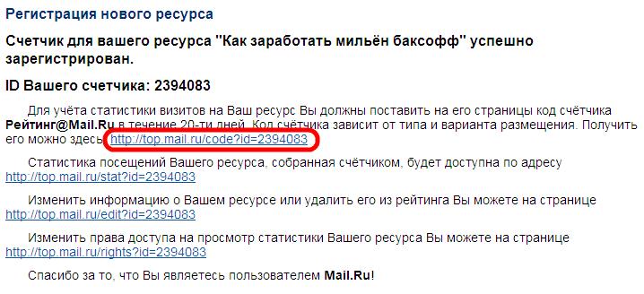 3d709f6c853d Если же закрыли, откройте ссылку http   top.mail.ru code id , добавив после  знака равно ID вашего счетчика, что-то вроде http   top.mail.ru  code id 2394083.