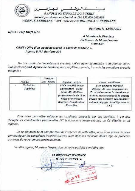 اعلان عن توظيف في البنك الوطني الجزائري BNA-- مارس 2019