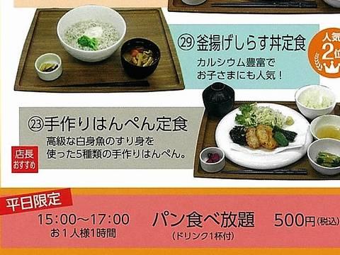 HP情報2 道の駅津かわげ 津のものキッチン
