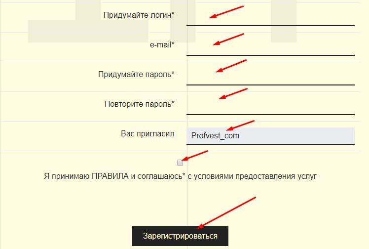 Регистрация в HourTop 2