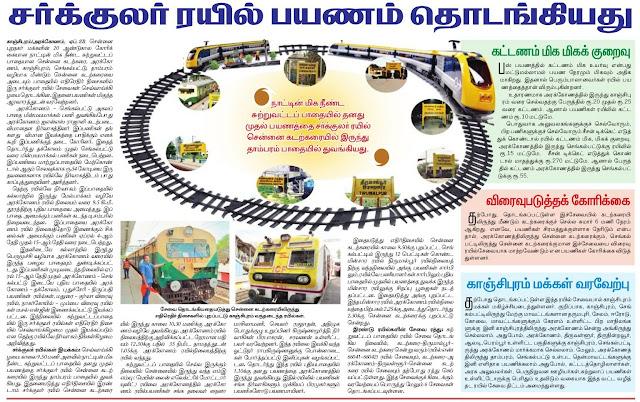 """Chennai Circular Train Route"" related Information PDF"