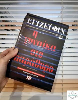 """""""Η γυναίκα στο παράθυρο"""" του Εϊ Τζέϊ Φιν εκδόσεις Ψυχογιός BookloverGR"""