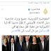 """لمفوضية الاوروبية: جمع وزراء خارجية دول """"الاتحاد الاوروبي الـ 28 حذروا إلادارة الامريكيه من هذا الامر"""
